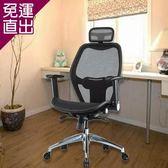 KOTAS 亞諾杜邦透氣電腦網椅(黑)【免運直出】