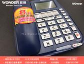 【旺德 WONDER】WD-9001 藍色&白色&紅色 可免持撥號重撥保留等功能 傳統家用電話市室內電話有線電話
