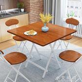 摺疊桌家用餐桌小戶型簡約飯桌摺疊正方形小方桌簡易小桌子 小艾時尚NMS