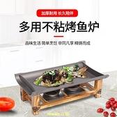 多功能不粘燒烤盤日式方形諸葛烤魚爐便攜酒精爐竹節陶板 快速出貨
