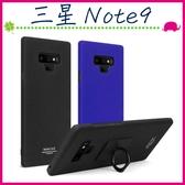 三星 Galaxy Note9 6.4吋 指環磨砂手機殼 素面背蓋 PC手機套 簡約保護套 防滑保護殼 牛仔殼 支架