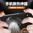 手機散熱器發燙降溫退熱神器便攜式蘋果水冷式小電風扇ipad平板萬能通用液 交換禮物