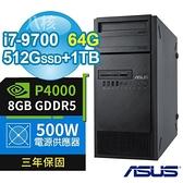 【南紡購物中心】ASUS 華碩 C246 商用工作站(i7-9700/64G/512G SSD+1TB/P4000 8G/W10P/500W/3Y)