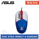 【鋼彈聯名】華碩 ROG Strix Impact II GUNDAM EDITION 電競滑鼠