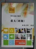 【書寶二手書T5/進修考試_QBH】103高普/特考_國文(測驗)_林嵩