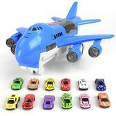 全館83折兒童飛機慣性益智玩具男孩寶寶超大號音樂軌道仿真模型客機小汽車