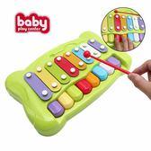 音樂玩具八音手敲琴小木琴嬰兒幼兒童益智敲打玩具音樂鋼琴1-2歲8個月