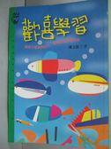 【書寶二手書T4/家庭_LKN】歡喜學習: 讓孩子認真做自己,便是教他學會釣魚_陳文德
