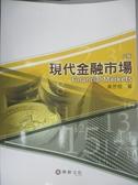 【書寶二手書T3/大學商學_ZIW】現代金融市場8/e_黃昱程