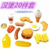 玩具 兒童仿真食物漢堡包模型過家家廚房玩具套裝男女孩做飯煮飯
