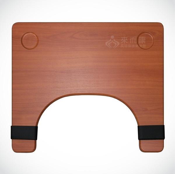 來而康 康揚 輪椅用餐桌板 木製