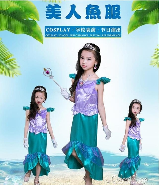 六一兒童節美人魚洋裝人魚公主演出錶演服裝女童禮服花童公主裙 萬聖節全館免運