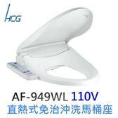 【HCG和成】豪華型直熱式免治沖洗馬桶座(AF949WL白)