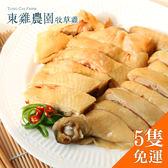 【東雞農園】牧草養殖白斬雞(熟)/牧草雞 5隻(1600g±5%/隻)-免運價