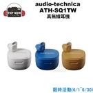 (限時活動6/1~6/30)audio-technica 鐵三角 無線藍牙耳機 ATH-SQ1TW 藍牙 耳機 公司貨