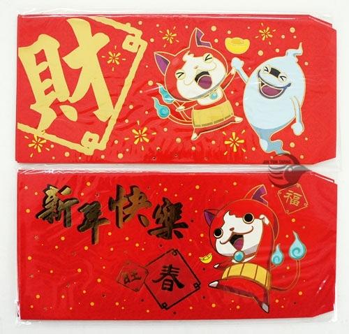 妖怪手錶 新年紅包袋 新年快樂 春福 吉胖喵(五入) 【金玉堂文具】