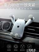 車載手機架汽車多功能通用型出風口可愛車用車內重力創意導航支架『小淇嚴選』
