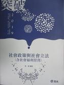 【書寶二手書T7/進修考試_ZAE】108高普-社會政策與社會立法(含社會福利服務)_張庭
