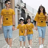 GU黃色NYC美式休閒字母短袖上衣親子裝(大人)