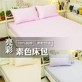 床包/雙人-純棉亮彩素色床包【多款顏色、大鐘印染、40支精梳棉、台灣製】#馬卡龍 #寢居樂