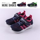 [Here Shoes](童鞋14-19)2cm休閒鞋 MIT台灣製 條紋百搭針織舒適透氣 平底圓頭包鞋 魔鬼氈-KBBOB-2321