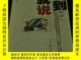 二手書博民逛書店罕見看到就說(插畫版)Y14544 徐列 中華工商聯合出版社 I
