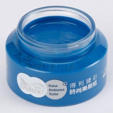Dulux 得利 臻彩時尚樂刷瓶 休倫湖藍色款 100ml