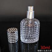 新款點點香水瓶空瓶分裝瓶細霧 玻璃香水便捷分裝瓶送漏斗30毫升