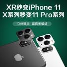 蘋果手機秒變保護蓋x/xs/xsmax改裝11promax鏡頭iphone假貼xr爆改11網紅 樂活生活館