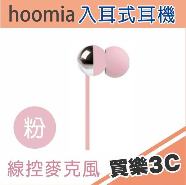 Hoomia C8S 好米亞 魔球立體聲 入耳式音樂耳機 粉,可通話 全音域音場設計,分期0利率