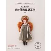 Y.J.Sarah娃娃服裝裁縫工坊 : 想要跟著Y.J.Sarah做娃娃服裝和配