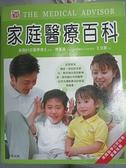 【書寶二手書T6/大學理工醫_EQO】家庭醫療百科_美國61位醫學博士