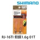 漁拓釣具 SHIMANO RJ-16TI 鎢鋼 1.6g 汲投鈎 [根魚小物用]