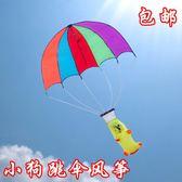 風箏濰坊兒童風箏 立體大型微風小狗跳傘風箏 軟體 成人風箏cy潮流站