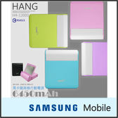 ★Hang H4-12000 馬卡龍行動電源/SAMSUNG S5750/S5500/S5550/S5560/S5600/S5620/S5628/S7070/S7220/S7390