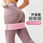 彈力帶健身女阻力帶瑜伽拉力帶力量訓練圈練臀環運動深蹲訓練 夏季新品