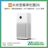 【刀鋒】小米 空氣淨化器2S PM2.5 抗過敏 淨化器 空氣清淨機 負離子 淨化器 清晰空氣 現貨免運
