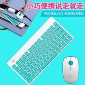 無線鍵盤滑鼠套裝筆記型電腦家用迷你小鍵盤女生靜音巧克力鍵鼠·享家生活館IGO