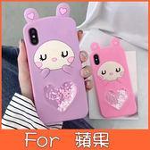 蘋果 iPhone XS MAX XR iPhoneX i8 Plus i7 Plus 流沙兔 手機殼 矽膠 軟殼 全包邊 防摔 保護殼
