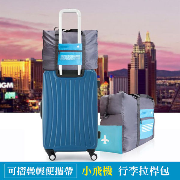 韓版 小飛機 行李拉桿包【PA-012】折疊收納包 行李桿 手提包 旅行隨身包 手提袋 拉桿包