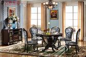 【大熊傢俱】QY 8905 長桌 餐椅 書椅 椅子 靠背椅 餐桌椅組 歐式餐台桌子 實木餐桌 餐桌 飯