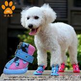 寵物鞋子   狗狗鞋小狗涼鞋子寵物鞋透氣防滑春夏季比熊泰迪小型犬通用 非凡小鋪