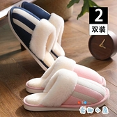 買1送1 棉拖鞋女室內居家用加絨厚底防滑情侶款毛拖鞋男【奇趣小屋】