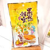 泰泉--果然甜蜜果乾-5種口味