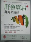 【書寶二手書T2/醫療_YIJ】肝會算病:肝好命就好_陳志義、陳孟平