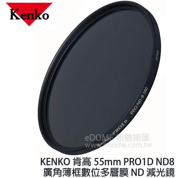 KENKO 肯高 55mm Pro 1D ND8 廣角薄框數位多層膜減光鏡 (24期0利率 免運 正成貿易公司貨) PRO1D ND8