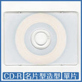MINI CD-R 名片型造型 可印式 光碟 單片 CD