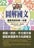 (二手書)圖解國文 國家考試的第一本書