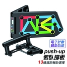 升級電子款~13功能俯臥撐板健身器 可折疊式伏地挺身訓練器