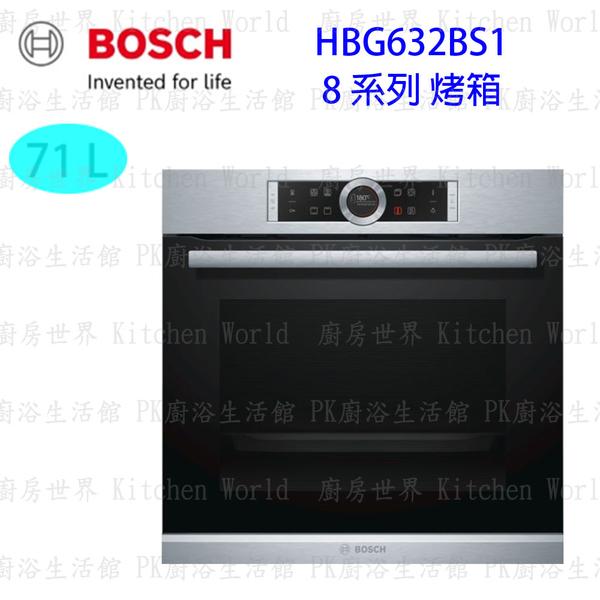 【PK廚浴生活館】 高雄 BOSCH 博世 HBG632BS1 8系列 NO_VALUE 烤箱 實體店面 可刷卡